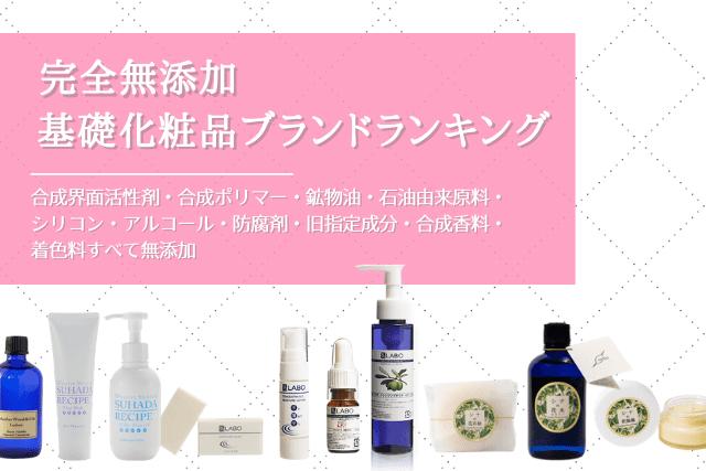 【完全無添加化粧品】おすすめブランドランキング | 毒性判定サイト