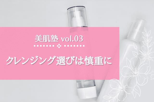 【美肌塾 vol.03】クレンジング選びは慎重に…