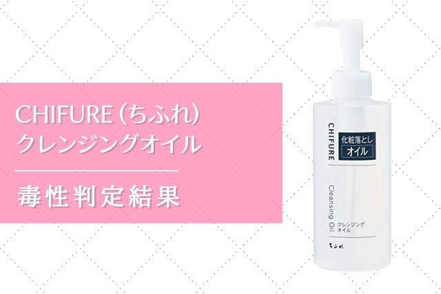 CHIFURE(ちふれ) クレンジングオイル   毒性判定結果&口コミ