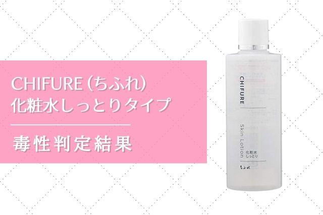 CHIFURE(ちふれ) 化粧水しっとりタイプ   毒性判定結果&口コミ
