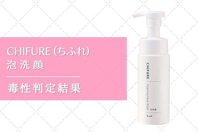 CHIFURE(ちふれ) 泡洗顔   毒性判定結果&口コミ