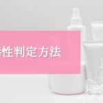 化粧品毒性判定の方法