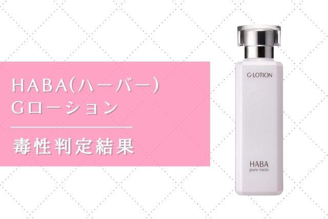 HABA(ハーバー)Gローション | 毒性判定結果&口コミ
