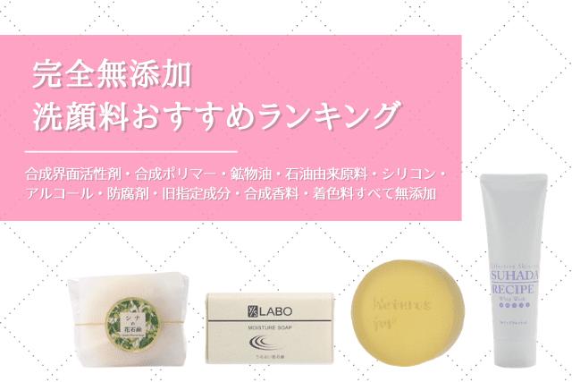 【完全無添加】洗顔料おすすめランキング | 毒性判定サイト