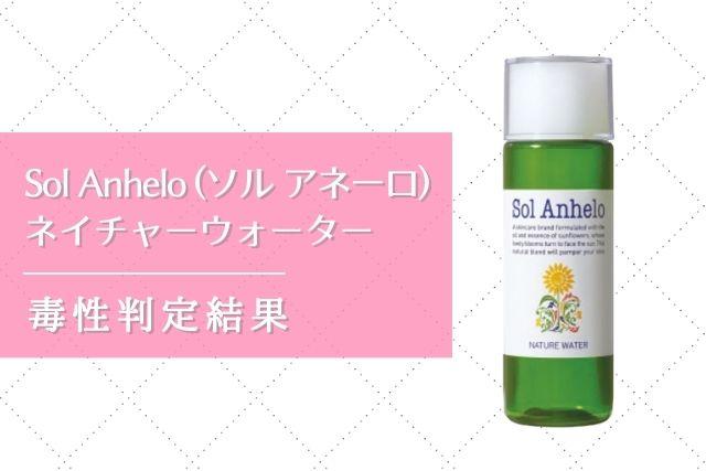 Sol Anhelo(ソル アネーロ) ネイチャーウォーター   毒性判定結果&口コミ