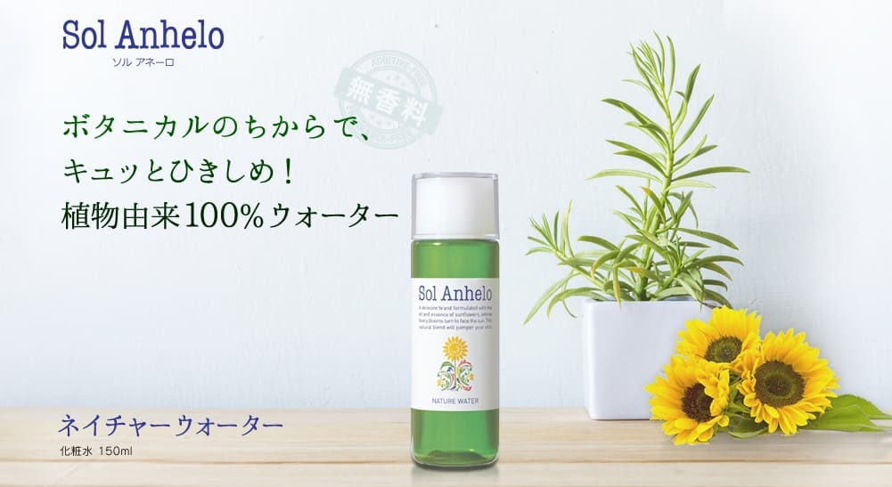 Sol Anhelo(ソル アネーロ)公式サイト