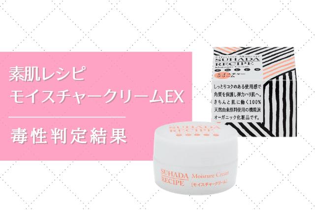 【素肌レシピ】モイスチャークリームEX   毒性判定結果&口コミ