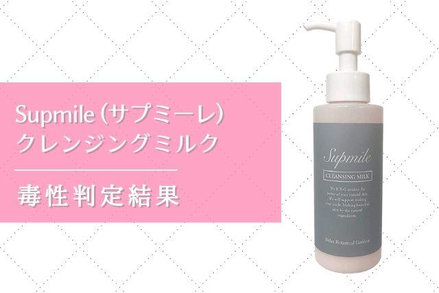 Supmile(サプミーレ) クレンジングミルク | 毒性判定結果&口コミ