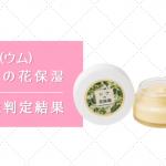 【umuウム】シナの花保湿   毒性判定結果&口コミ