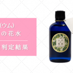 【umuウム】シナの花水   毒性判定結果&口コミ