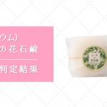 【umuウム】シナの花石鹸 | 毒性判定結果&口コミ