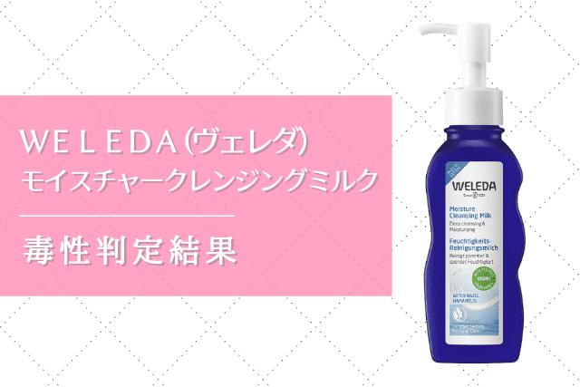 WELEDA(ヴェレダ) モイスチャークレンジングミルク | 毒性判定結果&口コミ