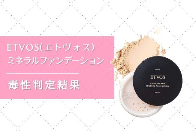 ETVOS(エトヴォス) マットスムースミネラルファンデーション | 毒性判定結果&口コミ