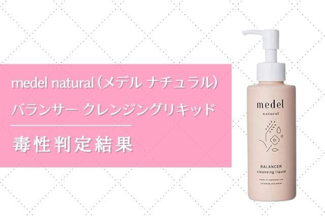 medel natural(メデル ナチュラル) バランサー クレンジング リキッド | 毒性判定結果&口コミ