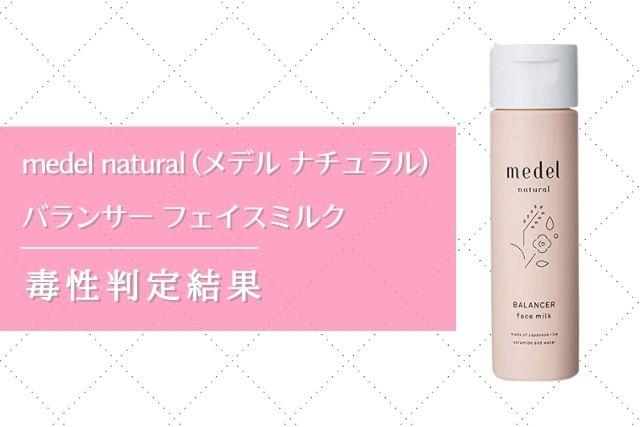 medel natural(メデル ナチュラル) バランサー フェイスミルク | 毒性判定結果&口コミ