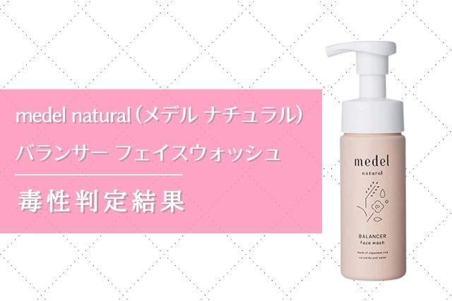 medel natural(メデル ナチュラル) バランサーフェイスウォッシュ | 毒性判定結果&口コミ