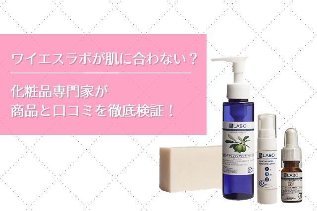 ワイエスラボが肌に合わない?化粧品専門家が商品と口コミを徹底検証!